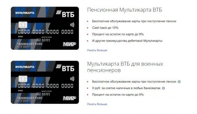 Процедура оформления пенсионной карточки от ВТБ