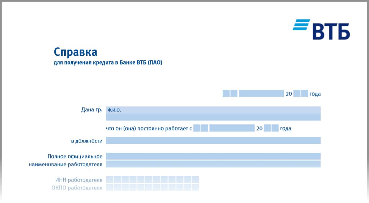 Справка о доходах по форме банка ВТБ