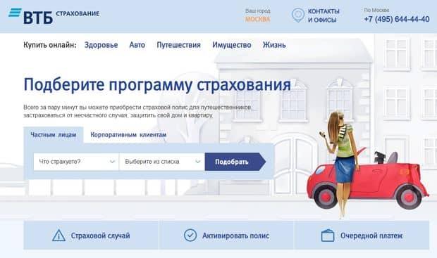Покупая полис онлайн