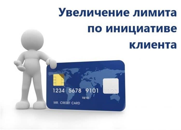 Способы увеличения кредитного лимита по кредитному пластику ВТБ