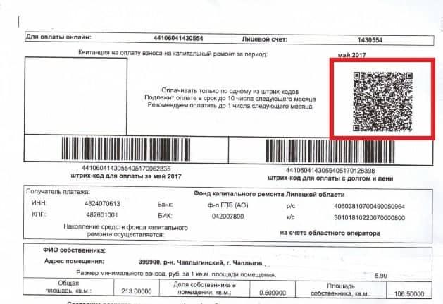 Как оплатить ЖКХ по QR-коду в ВТБ