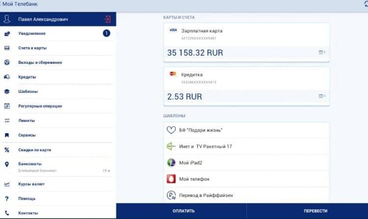 Какие сведения возможно удалить в своем персональном кабинете на онлайн сервисе ВТБ