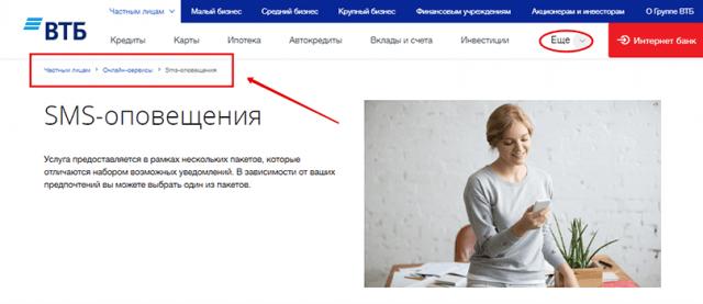 Личный кабинет ВТБ для базовых возможностей карты