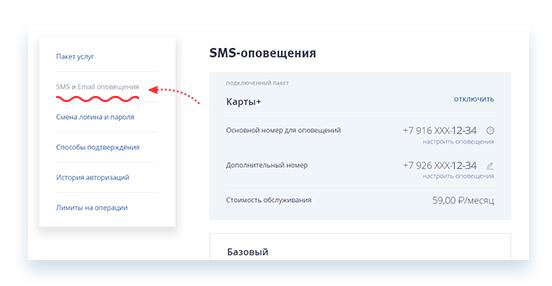 СМС оповещение ВТБ 24: как подключить на карту