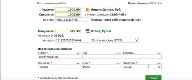 Процесс оплаты кредита ВТБ