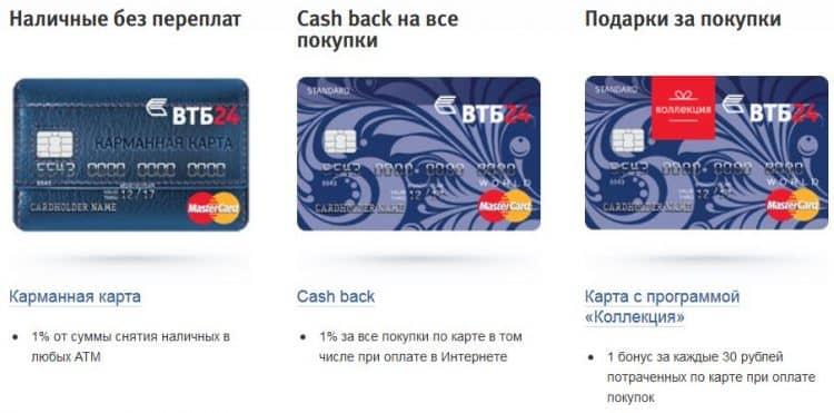 Преимущества и недостатки карты ВТБ банка