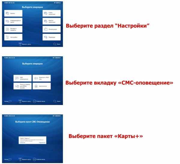 Как подключить СМС оповещение на карту ВТБ 24 через банкомат