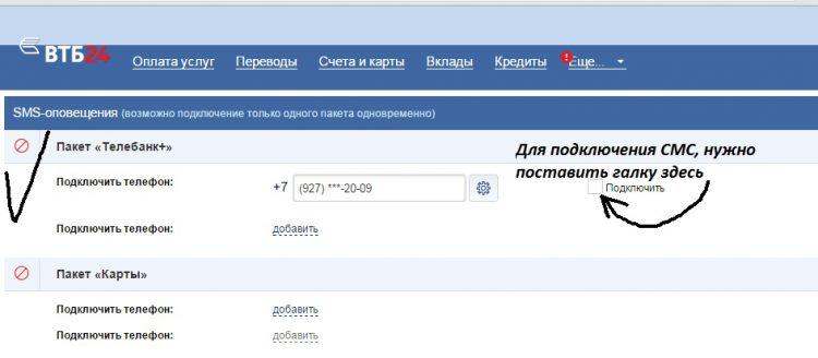 Подключить СМС оповещение ВТБ 24 через интернет
