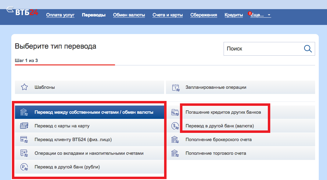 ВТБ банк оплата кредита