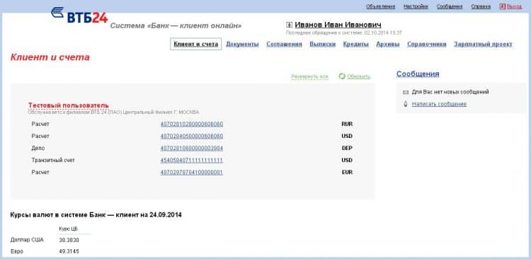 Выписка из банка ВТБ
