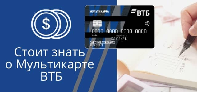 Требования к мультикарте ВТБ для подключения опции Заемщик