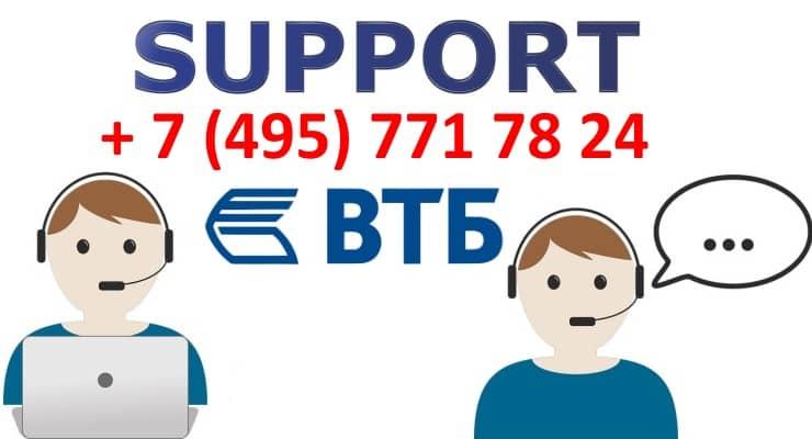 втб банк техническая поддержка