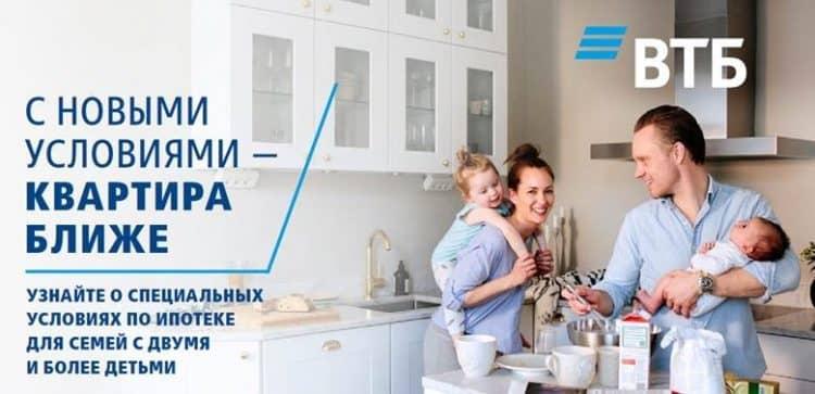 ВТБ: семейная ипотека