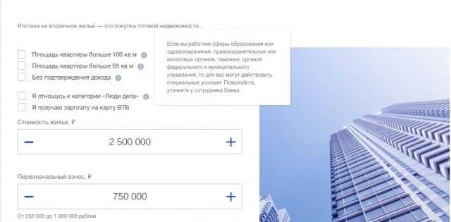 Ипотека ВТБ: калькулятор 2020 на вторичное жилье с материнским капиталом