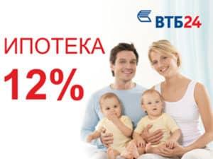 Ипотека молодая семья ВТБ: условия