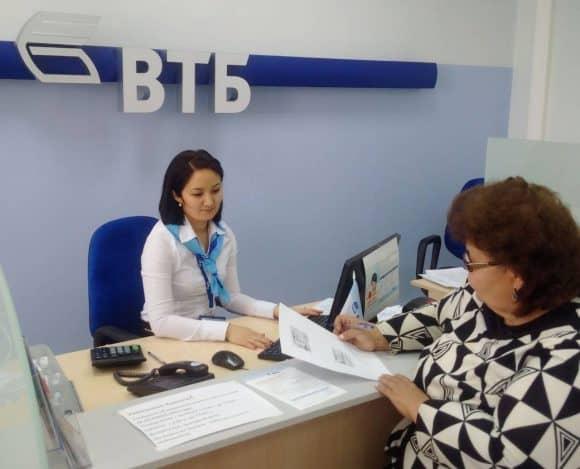 Как оставить заявку на получение кредита пенсионерам онлайн ВТБ