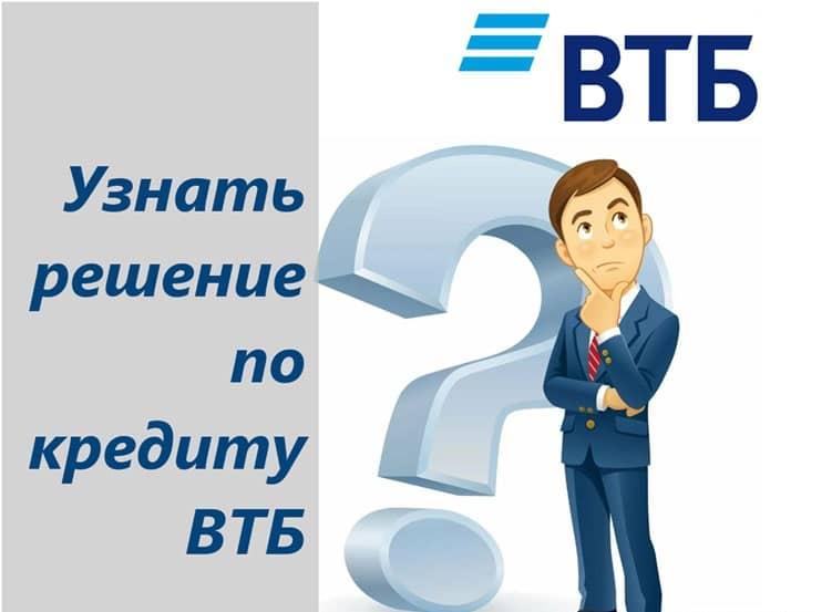 ВТБ: узнать решение по кредиту