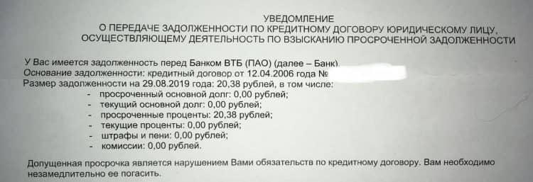Какие меры принимаются к заемщикам, задержавшим платеж по кредиту в ВТБ