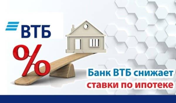Процентная ставка по ипотеке ВТБ