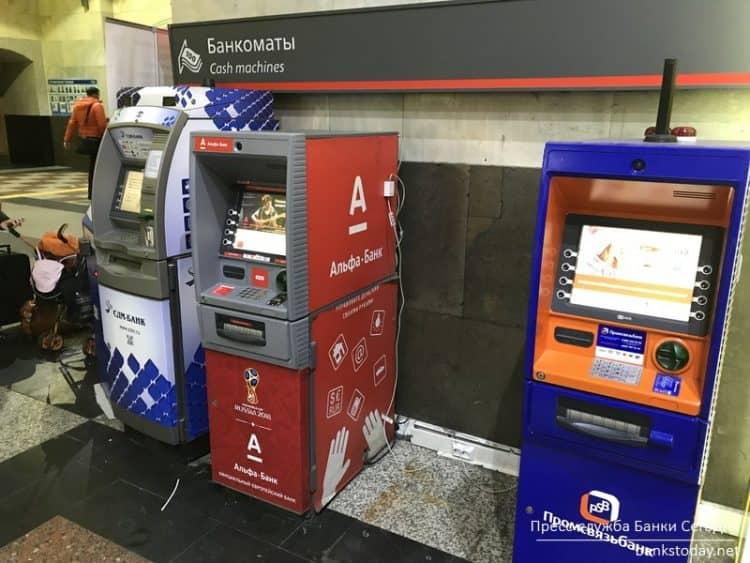Возможные способы оплаты услуг ЖКХ в банкомате