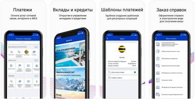 Как создать автоплатеж в ВТБ онлайн