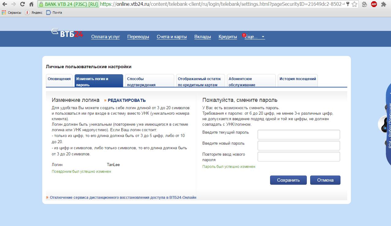 Сменить номер телефона ВТБ онлайн