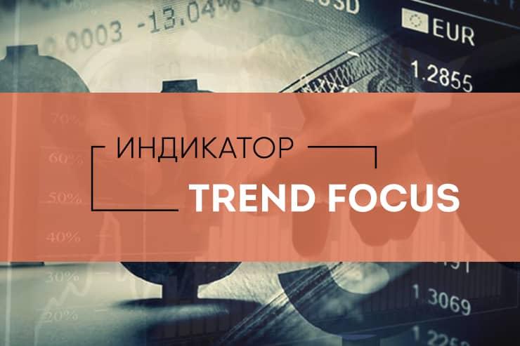 Как скачать бесплатно индикатор без перерисовки Focus trend