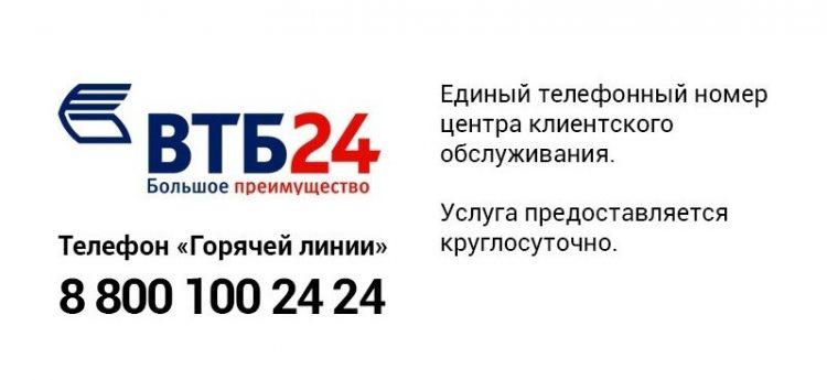 Изменить номер телефона с помощью горячей линии ВТБ
