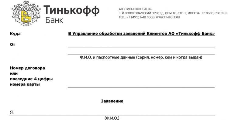 Справка о закрытии счета в Тинькофф