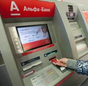 Как оплатить взнос по кредитному займу в Альфа банке посредством банкомата