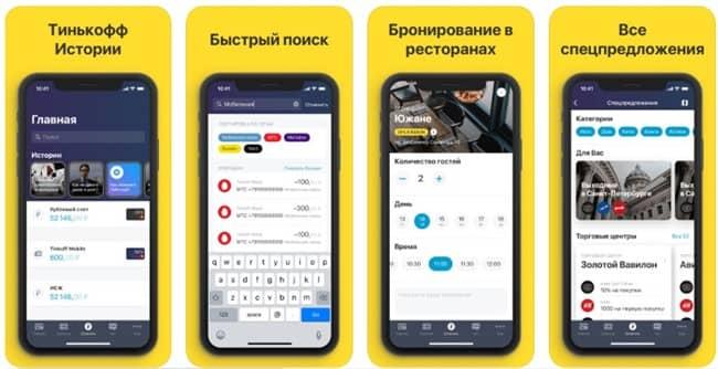 Как правильно закрыть карты Тинькофф через мобильное приложение