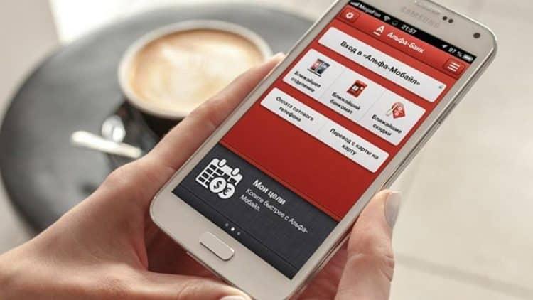 Оплата ссуды в Альфа банке посредством приложения «Альфа-Мобайл»