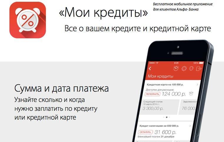 Оплатить кредит Альфа банк