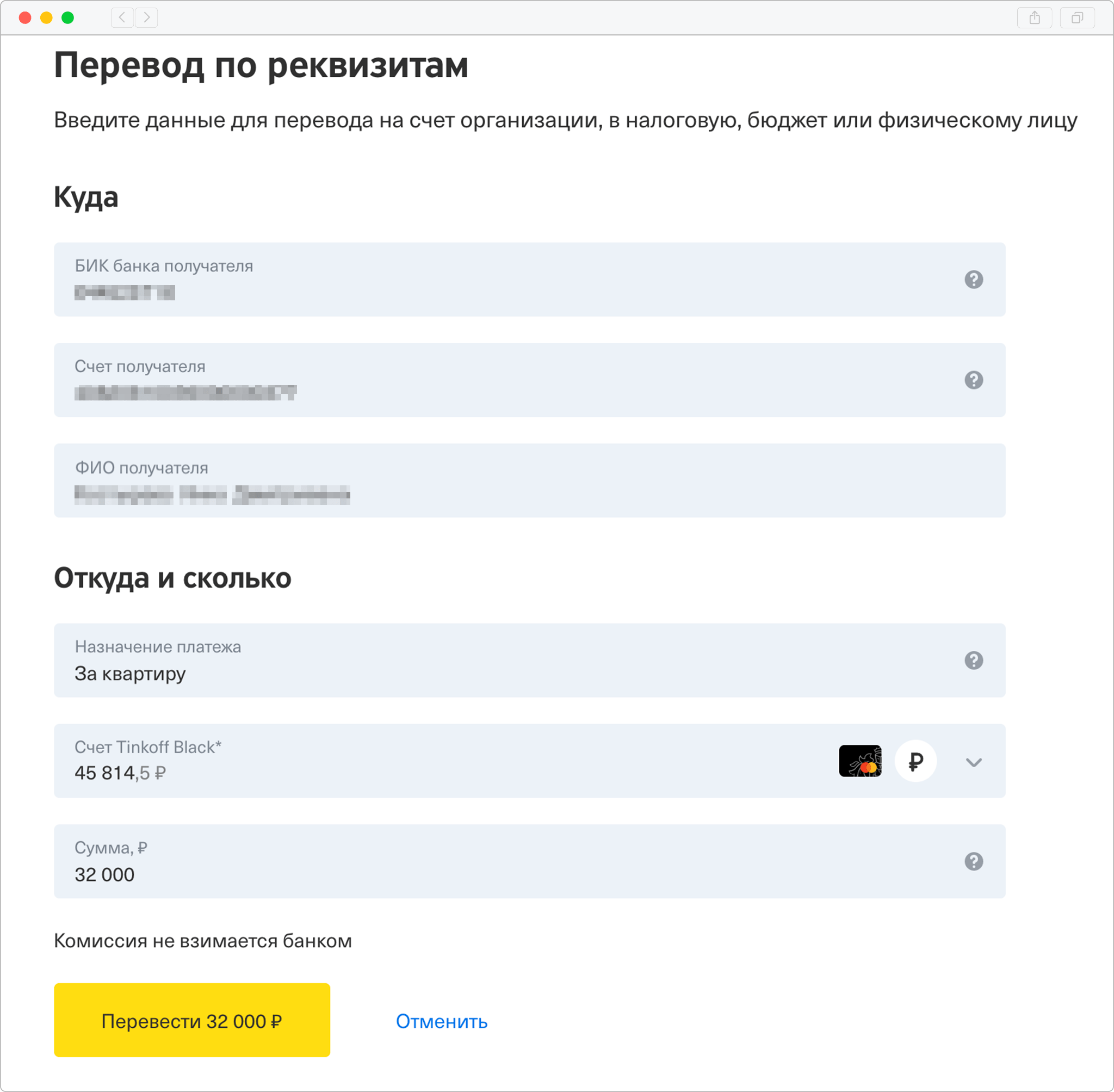 Как совершить перевод по реквизитам Тинькофф