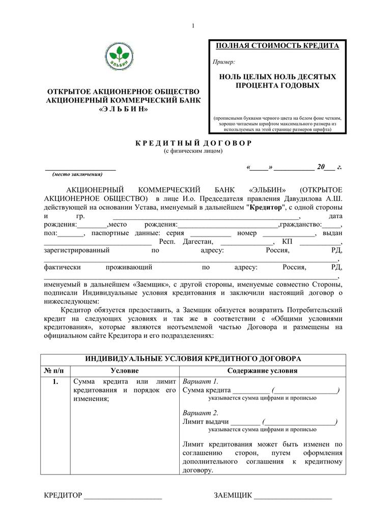 Содержание кредитного договора заключенного в банке «Открытие»