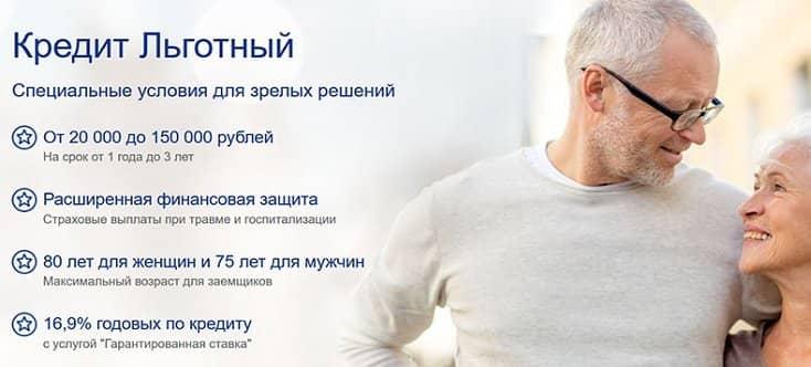 Промсвязьбанк: кредит пенсионеру