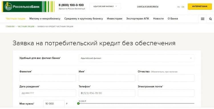 Время одобрения онлайн-заявки в Россельхозбанке