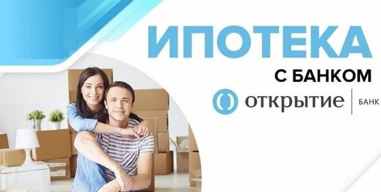 Банк Открытие: ипотека