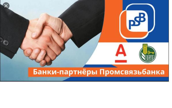 Банки-партнеры Промсвязьбанка РФ