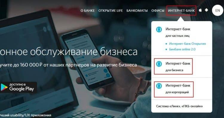 Возможности личного кабинета для бизнес-клиентов банка Открытие