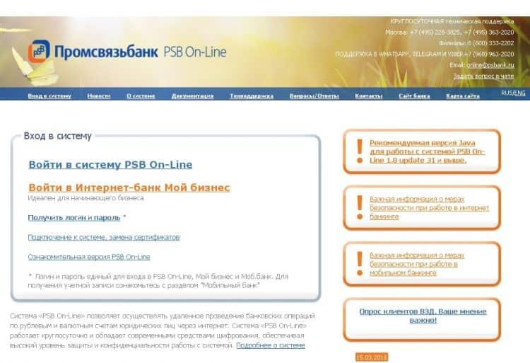Как открыть расчетный счет в Промсвязьбанк Бизнес Онлайн