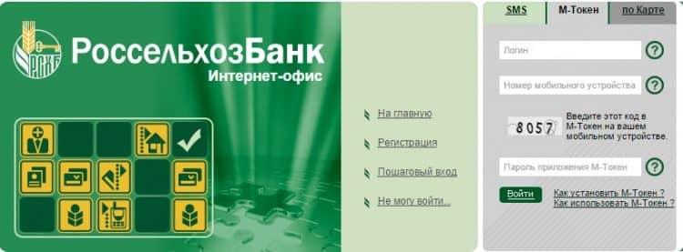 Надежность личного кабинета Россельхозбанк