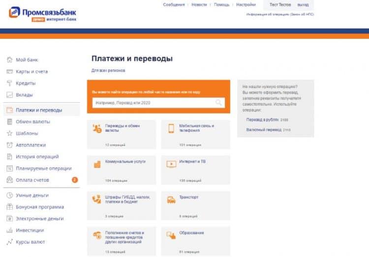Как пользоваться онлайн кабинетом Промсвязьбанк