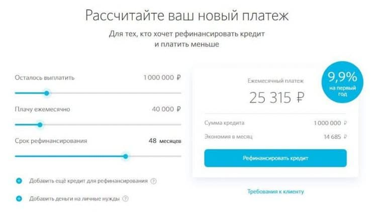Кредитный калькулятор банка Открытие
