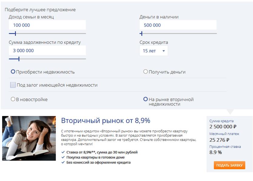 Калькулятор ипотеки Промсвязьбанка