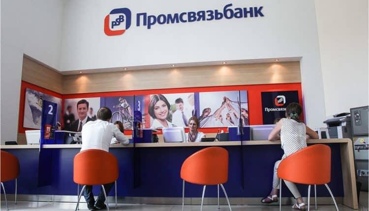 Промсвязьбанк: ипотечный центр