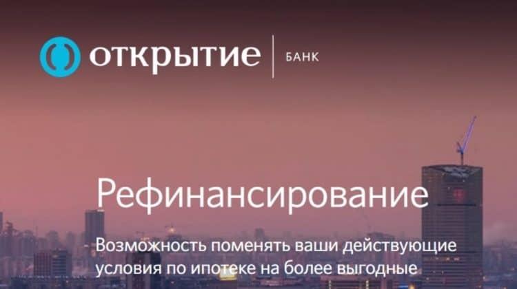Банк Открытие: рефинансирование