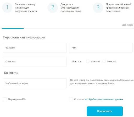 Калькулятор для расчетов кредита в ПАО Банка «ФК Открытие»