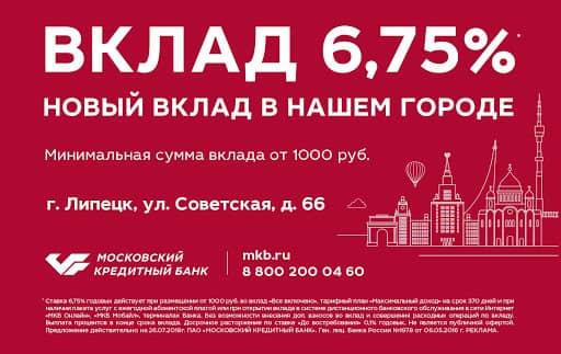 Московский кредитный банк: вклады