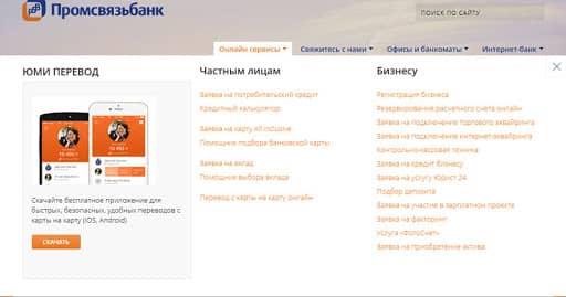 Взять кредит в Промсвязьбанке